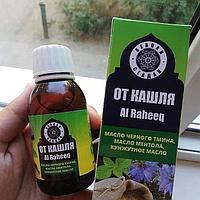 Сироп Аль Рахик с чёрным тмином от кашля и простуды