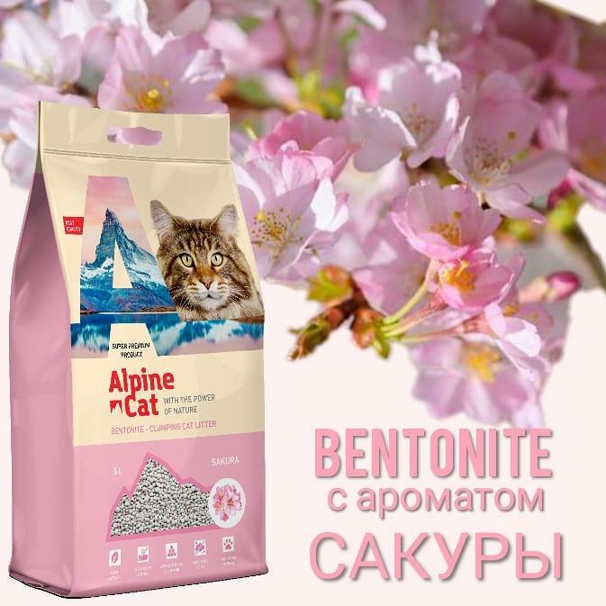 Комкующийся минеральный наполнитель Alpine cat Сакура