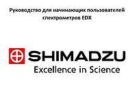 Руководство для начинающих пользователей спектрометров EDX (Shimadzu)