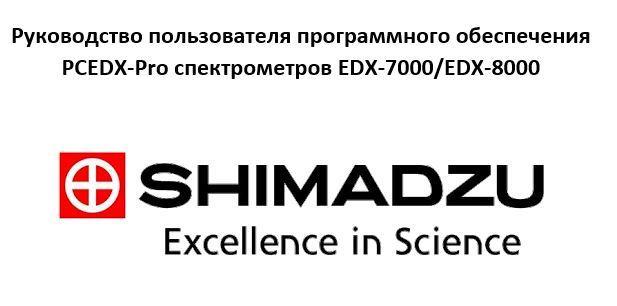 Руководство пользователя программного обеспечения PCEDX-Pro спектрометров EDX-7000/EDX-8000 (Shimadzu)