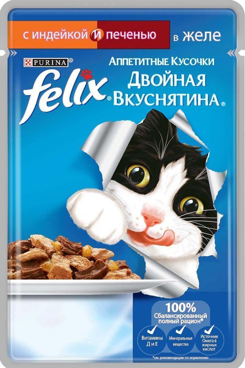 Влажный корм Феликс для кошек Двойной вкус Индейка/печень