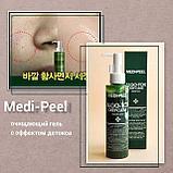 Гель для глубокого очищения кожи с эффектом детокса MEDI-PEEL Algo-Tox Deep Clear, фото 2