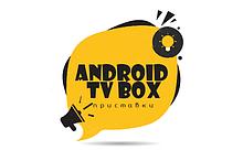 Приставки андроид твбокс | 𝐀𝐍𝐃𝐑𝐎𝐈𝐃 𝐓𝐕 𝐁𝐎𝐗 |