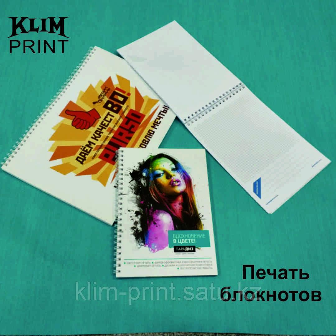 Блокнот в Алматы