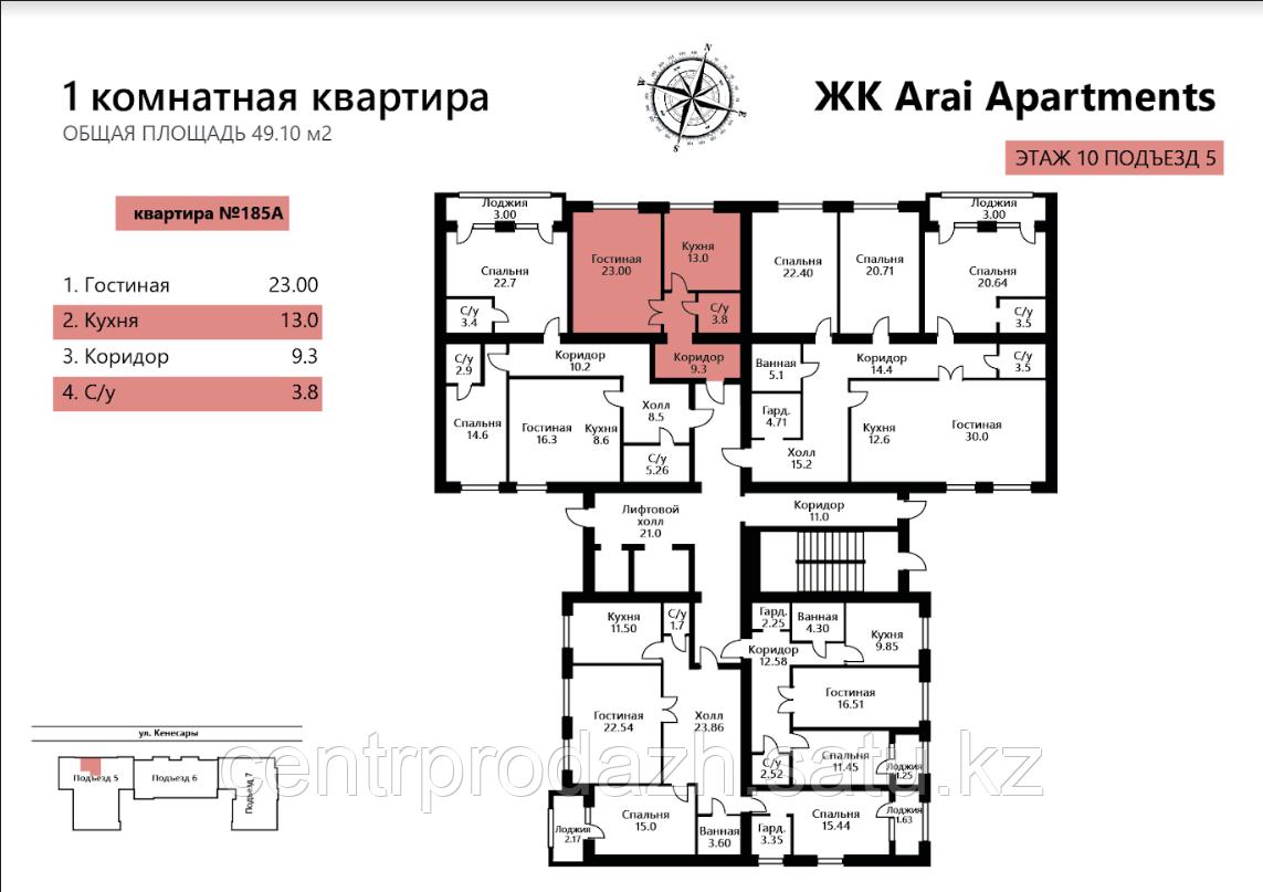 1 комнатная квартира в ЖК Arai Apartments 49.1 м²