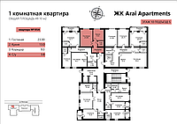 1 комнатная квартира в ЖК Arai Apartments 49.1 м², фото 1