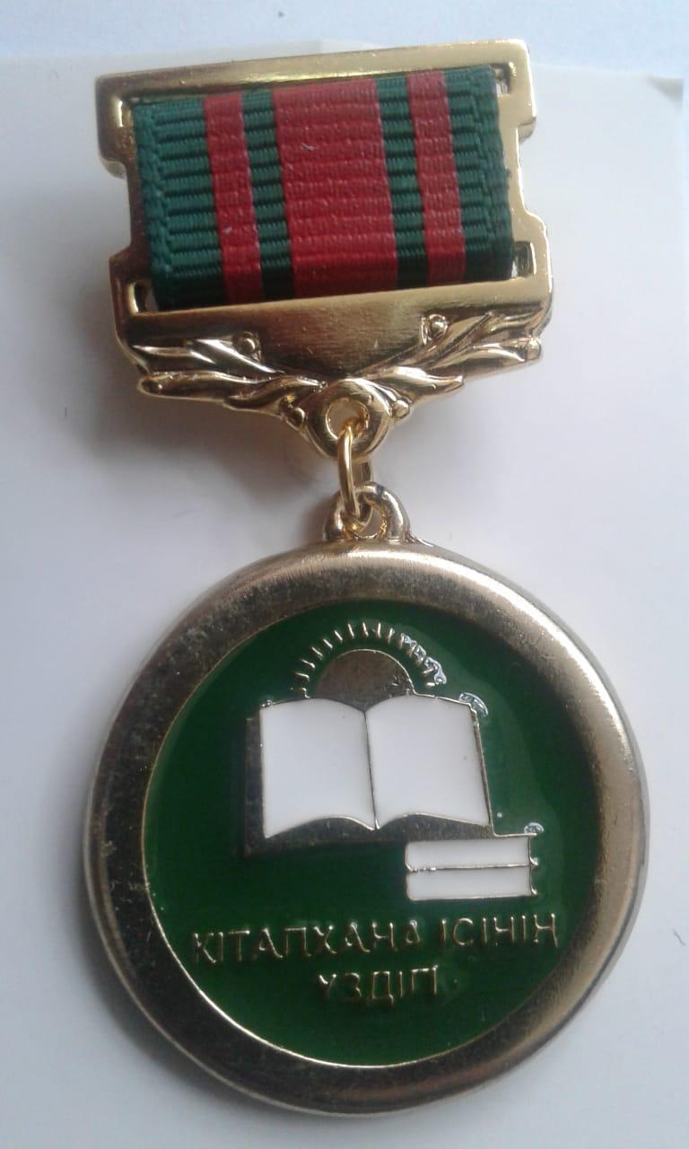 Наградные медали на заказ