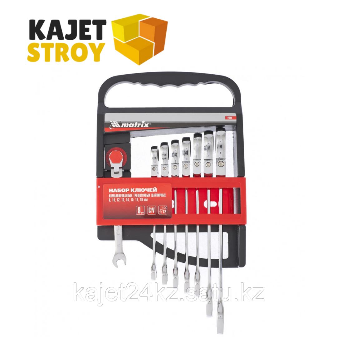 Набор ключей комбинированных, трещеточных шарнирных 8 шт Matrix