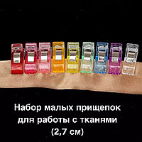 Набор цветных прищепок для работы с тканями (2,7 см)