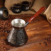 Турка  для кофе медная «Ромашка», 0,75  л