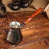 Турка для кофе медная «18+», 0, 4 л