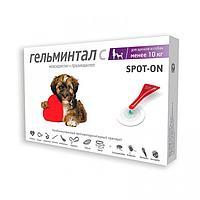 Капли Гельминтал С, Антипаразитарный препарат для щенков и собак менее 10 кг