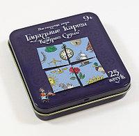Карточная игра «Гадальные карты. Квадрат судьбы» в жестяной коробке, фото 1
