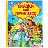 Книга в твёрдом переплёте «Сказки для принцесс»