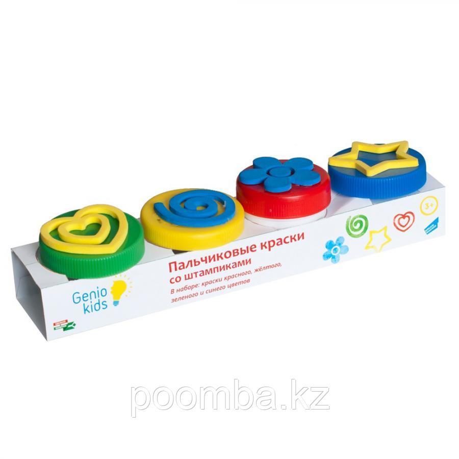 Набор пальчиковых красок со штампиками КЛАССИЧЕСКИЕ ЦВЕТА