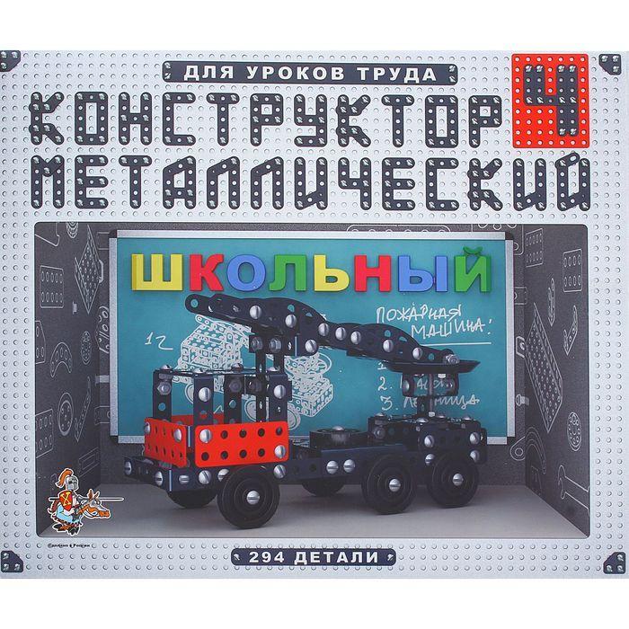 Конструктор «Школьный-4» для уроков труда, 294 детали - фото 1