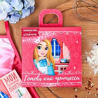 """Игровой набор """"Готовь как принцесса"""": кулинарная книга, фартук"""