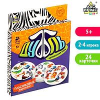 Настольная игра «Дуббль», 24 пластиковые карточки, фото 1
