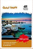 Фотобумага 10х15 GIANT IMAGE GI-4R180100G 100 Л. 180 Г/М2 глянц., фото 2