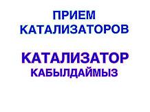 Приём и скупка авто катализаторов в Алматы