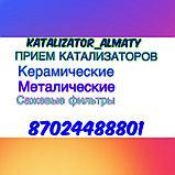 Приём и скупка авто катализаторов в Алматы, фото 2