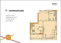"""1 ком в ЖК """"Атлетик"""". 40.04 м², фото 1"""