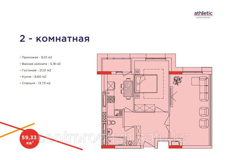 """2 ком в ЖК """"Атлетик"""". 59.33 м²"""