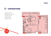 """2 ком в ЖК """"Атлетик"""". 59.33 м², фото 1"""