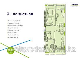 """3 ком в ЖК """"Атлетик"""". 77.05 м²"""