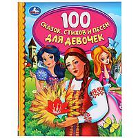 Книга для чтения «100 сказок, стихов и песен для девочек»