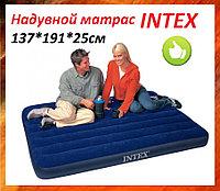 Надувной матрас 137x191x25см INTEX 64758