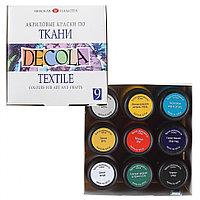 Краски акриловые по ткани 9 цв.20 мл Decola