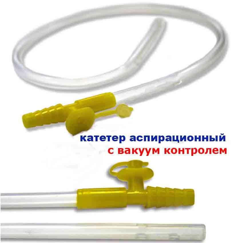 Аспирационный катетер с вакуум-контролем Cap-con FR 10 Срок годности: 01.01.2023