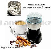 Кофемолка электрическая чаша и лезвия изнержавеющей стали перемол до 50 грамм  Vitek YV-601