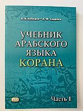 Учебник арабского языка Корана часть 1 В.В. Лебедев