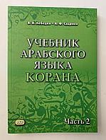 Учебник арабского языка Корана часть 2 В.В. Лебедев