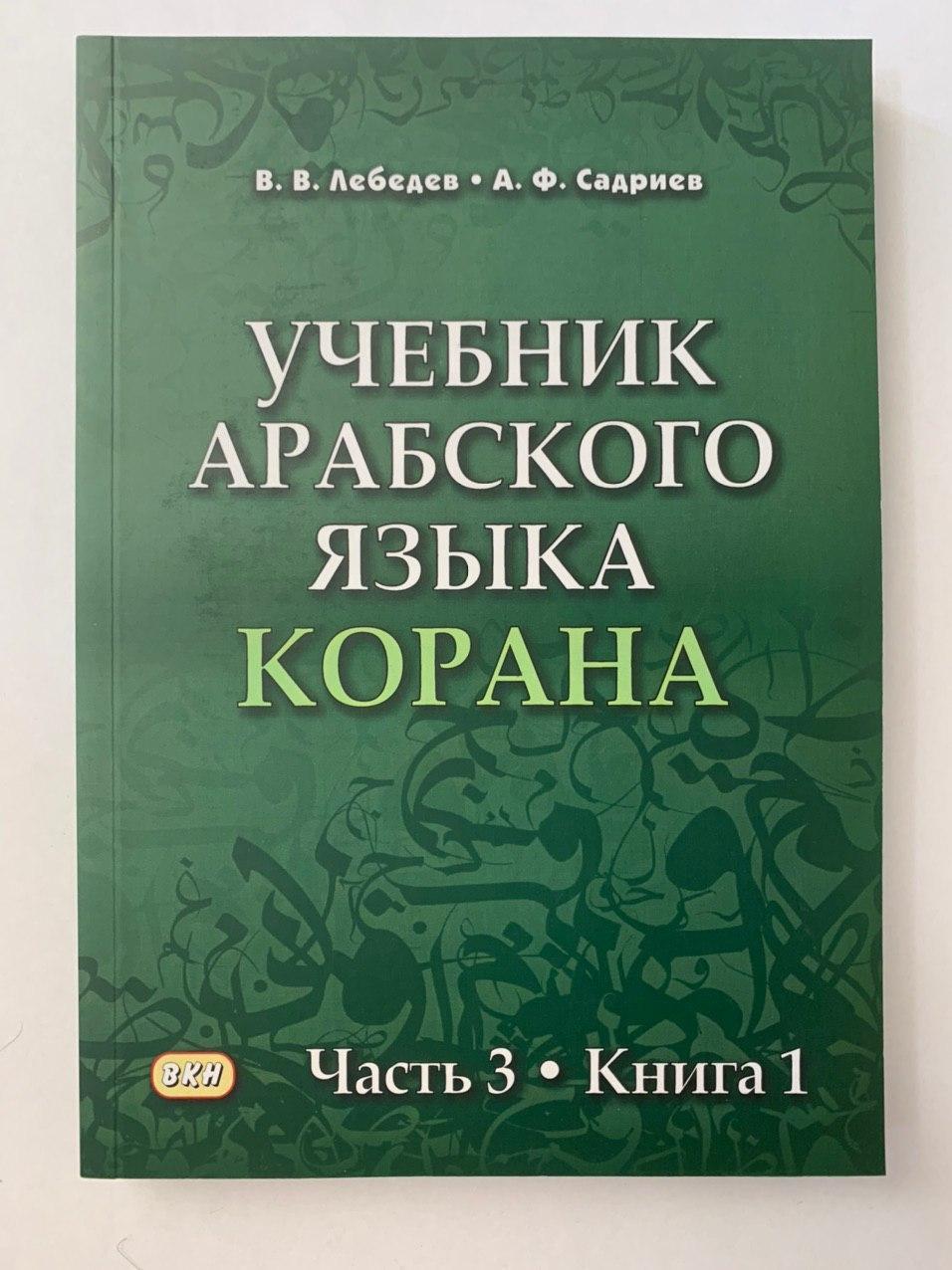 Учебник арабского языка Корана часть 3 книга 1 В.В. Лебедев