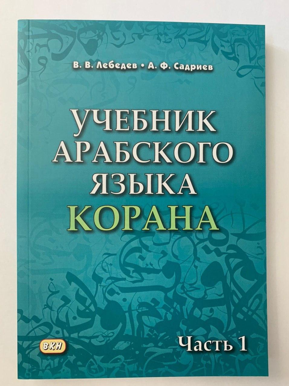 Учебник арабского языка Лебедев
