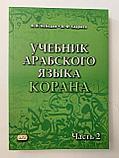Учебник арабского языка Лебедев, фото 2