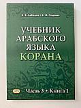 Учебник арабского языка Лебедев, фото 3