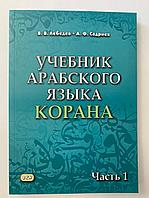 Учебник Лебедева и Садриева