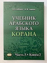Учебник арабского языка Корана часть 3 книга 2 В.В. Лебедев
