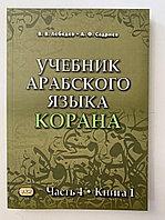 Учебник арабского языка Корана часть 4 книга 1 В.В. Лебедев