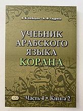Учебник арабского языка Корана часть 4 книга 2 В.В. Лебедев