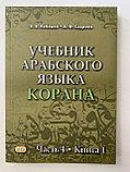 Книга учебник арабского языка, фото 5