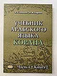 Учебник для изучения арабского языка, фото 6