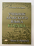 Учебник арабского языка Лебедев, фото 6