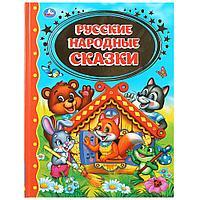 Книга в твёрдом переплёте «Русские народные сказки»