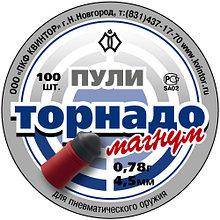 Пули Торнадо Магнум 4,5 мм, 0,78 г (100 штук)