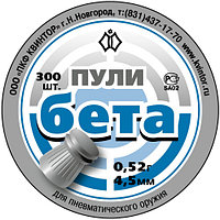 Пули «Бета» (300 шт.)  0.52г.  калибр 4.5мм